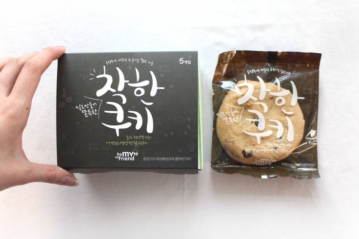 Be My Friend / Kind Cookies Package Design