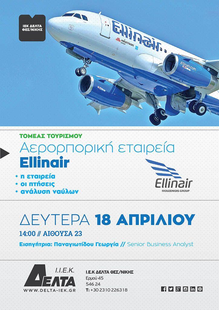 Παρουσίαση της Ellinair