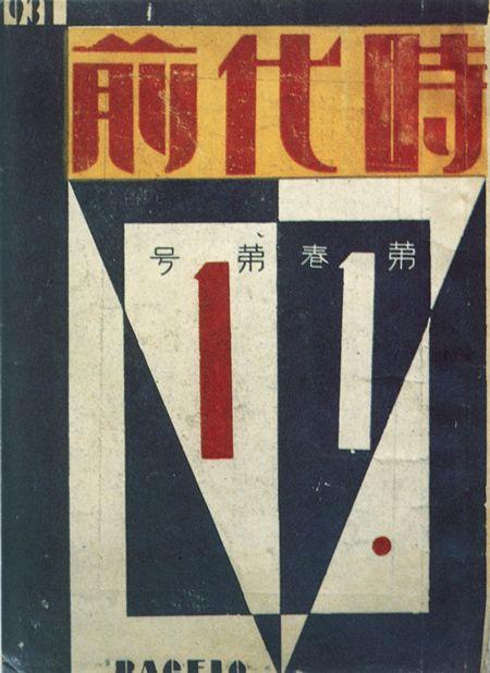 Chinese Graphic Design 1920's - 30's