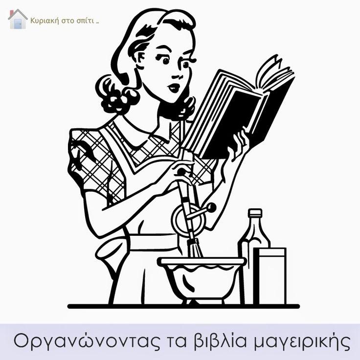 Κυριακή στο σπίτι... : Οργανώνοντας τα βιβλία μαγειρικής