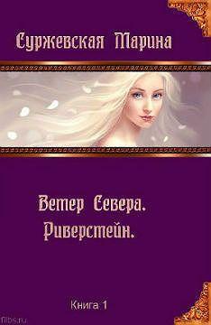 Суржевская Марина. Ветер Севера. Риверстейн.