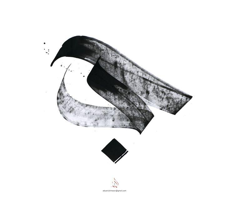 Calligraphy / Shibalba. Dying star