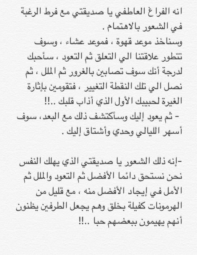 Pin By Randa Bny Sakher On Picture Arabic Quotes Love Quotes Quotes