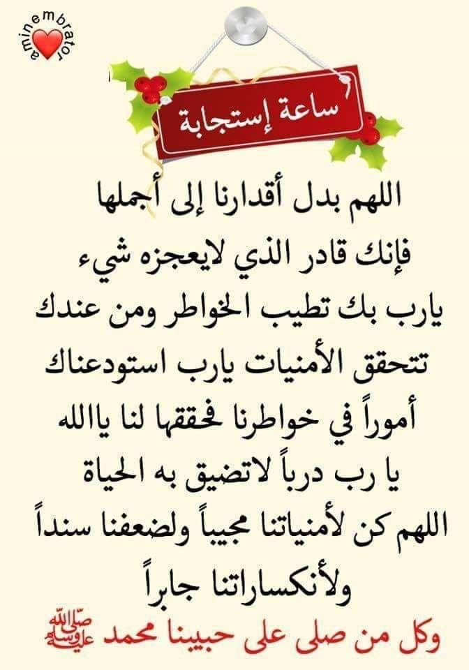 Pin By Ummohamed On اسماء الله الحسنى The Orator Arabic Calligraphy Prayers