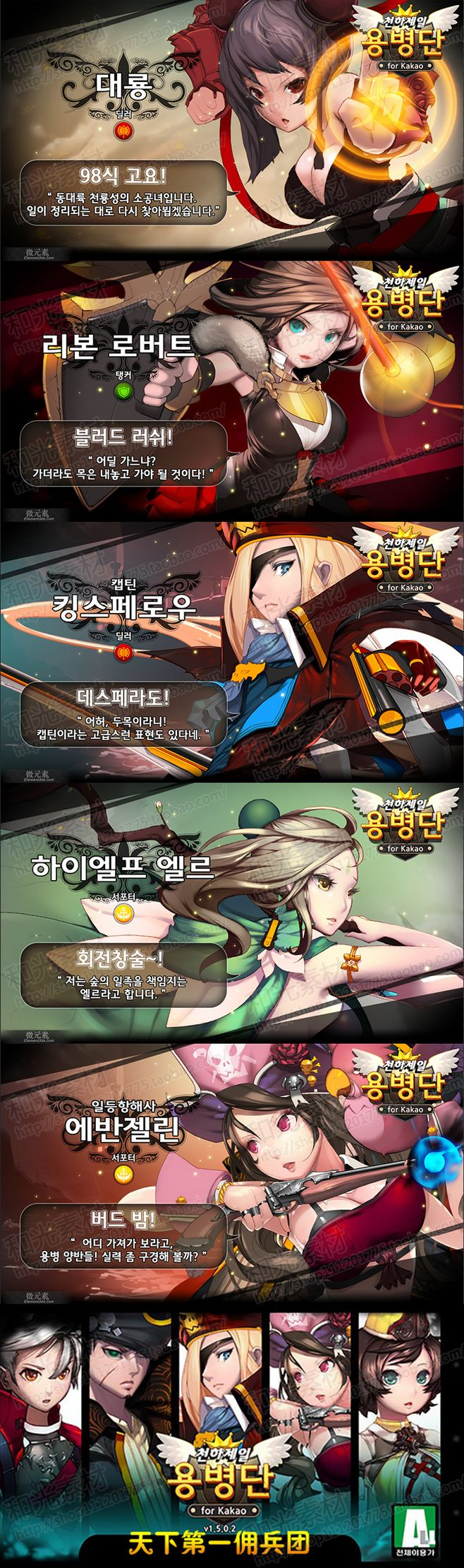 游戏美术资源/韩游天下第一佣兵团/UI图...