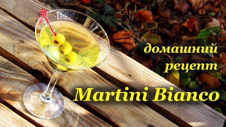 Мартини Бьянко домашнего приготовления - Perchinka63