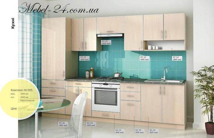 Кухня прямая набор 005, дизайн прямой кухни, современное производство, корпусная мебель, цены