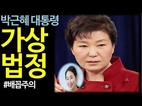 박근혜 가상법정, 백반토론 전영미 성대모사함, 배꼽주의 - YouTube