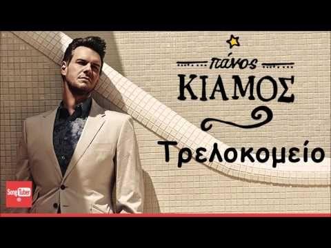 Trelokomeio - Panos Kiamos | Τρελοκομείο - Πάνος Κιάμος (New CD 2015) - YouTube