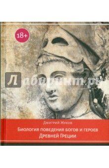Дмитрий Жуков - Биология поведения богов и героев Древней Греции обложка книги