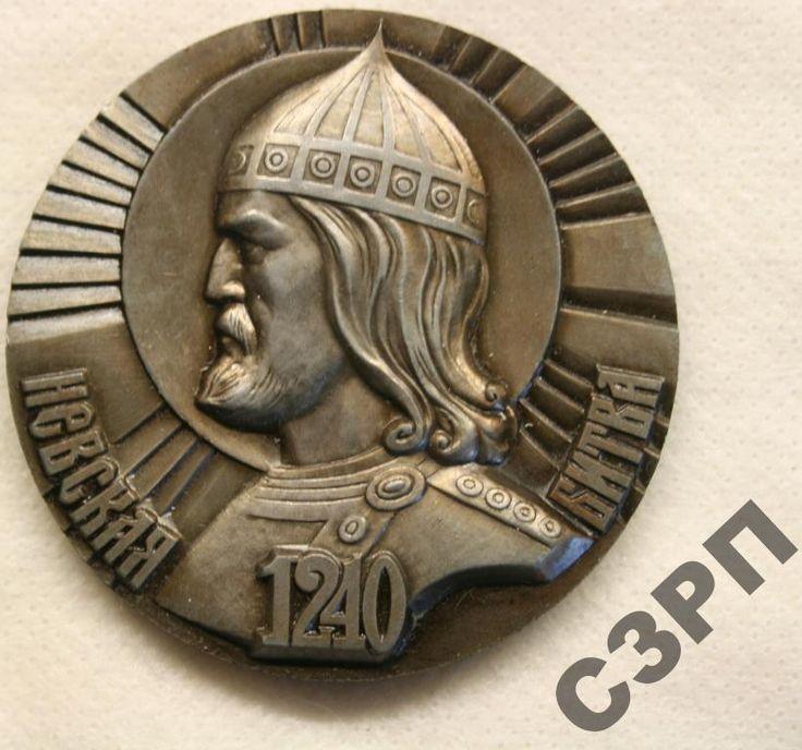 АНВ.АЛЕКСАНДР НЕВСКИЙ.НЕВСКАЯ БИТВА.1240