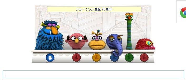 google-ジム・ヘンソン生誕75周年