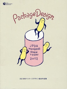 PACKAGE DESIGN 社団法人日本パッケージデザイン協会会員作品集 2012
