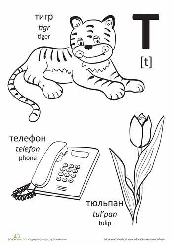 "Worksheets: Russian Alphabet: ""T"""