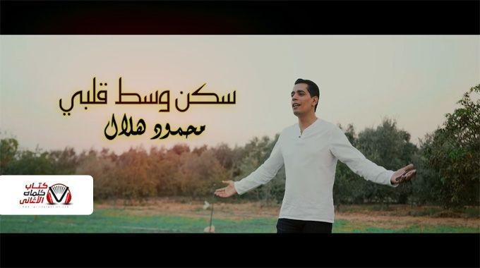 كلمات اغنية سكن وسط قلبي محمود هلال مكتوبة Lab Coat Coat
