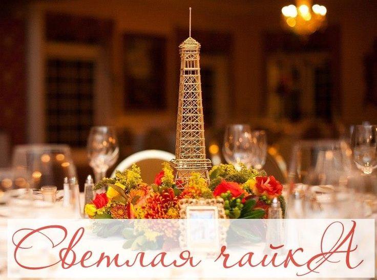 """Если вам импонирует утонченная красота и романтичная атмосфера города влюбленных, тогда свадьба в стиле Париж – это идеальный для вас вариант.  Вдохновляйтесь вместе с нами! Ваша """"Светлая чайка"""".  _________________________________________   Звоните нам! ☎ 8.800.234.80.34 * звонок бесплатный  Наш сайт: WWW.SVE-CHA.RU  _________________________________________  #Свадебный_салон #салон_Светлая чайка #свадебные_платья #невеста #букет #love_Story #свадебные_платья_в_Москве #wedding #weddingparty…"""