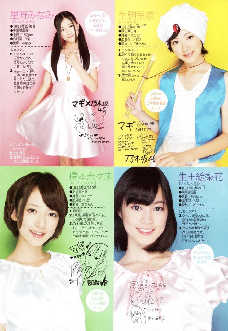 乃木坂46 (nogizaka46) Young Weekly Shonen Sunday 9.26 No.41 Hashimoto Nanami (橋本 奈々未) Hoshino Minami (星野 みなみ) Ikoma Rina (生駒 里奈) Ikuta Erika (生田 絵梨花)