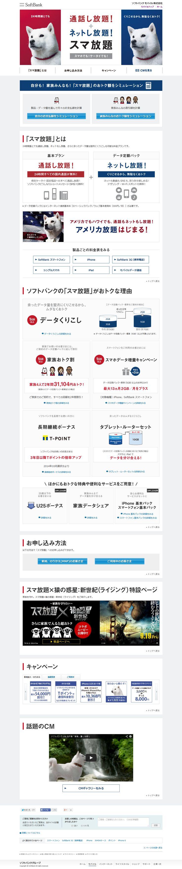 http://www.softbank.jp/mobile/special/sumahodai/