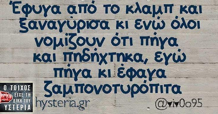 """18.2 χιλ. """"Μου αρέσει!"""", 337 σχόλια - Ο Τοίχος της Υστερίας (@hysteria_gr) στο Instagram"""