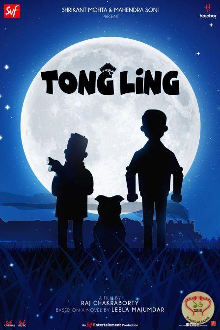 Director Raj Chakraborty's dream of making a film on Leela Majumdar's novel Tong Ling is finally taking shape. The pre-production work has already begun.