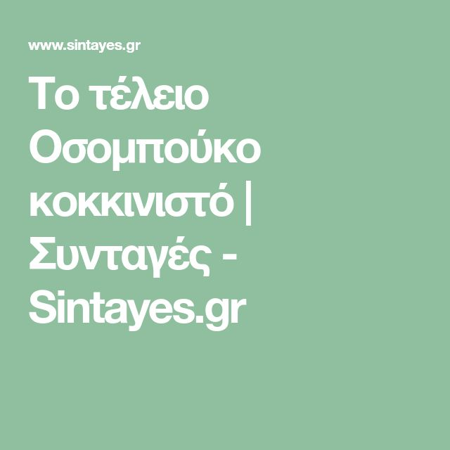 Το τέλειο Οσομπούκο κοκκινιστό | Συνταγές - Sintayes.gr