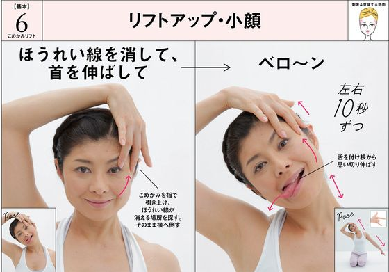 Face yoga 1日10秒で小顔に! フェイシャルヨガ講師・間々田佳子が伝授する「顔ヨガ」(3/3) - ウレぴあ総研