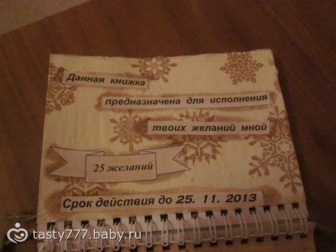 Чековая книжка желаний своими руками (подарок мужу)