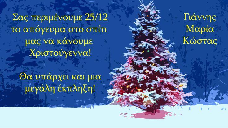 Πρόσκληση για Χριστουγεννιάτικο πάρτι🎄