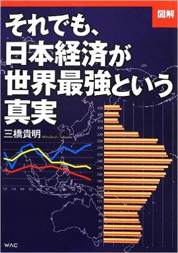 Amazon.co.jp: 図解 それでも、日本経済が世界最強という真実: 三橋貴明: 本