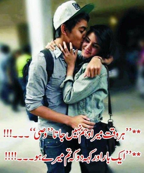Cute Baby Couple Hug Wallpaper Wasi Shah Romantic Poetry Love Poetry Images Romantic