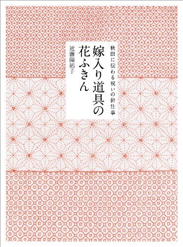 嫁入り道具の花ふきん   近藤陽絽子 http://www.amazon.co.jp/dp/4766001834/ref=cm_sw_r_pi_dp_TXOJvb0K7055R