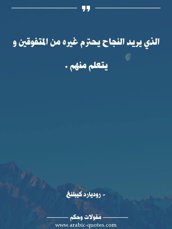 الذي يريد النجاح يحترم غيره من المتفوقين و Ex Quotes Arabic Quotes Words