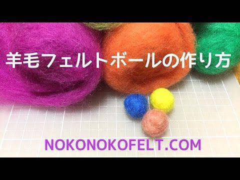 あったか秋冬小物づくりの素材になるよ♪ぽこぽこフェルトボールの作り方 | CRASIA(クラシア)