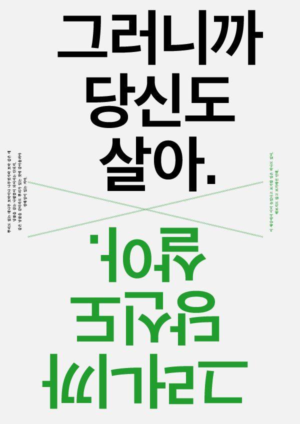 윤민구 YOON MIN GOO_So You Have To Live, 2012/배열