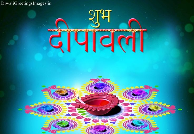 Free Download Shubh Diwali Cards Images 2015 in HD, Best Happy Diwali Greetings in Hindi for Wishes Messages, Beautiful Deepawali HD Images for Cards