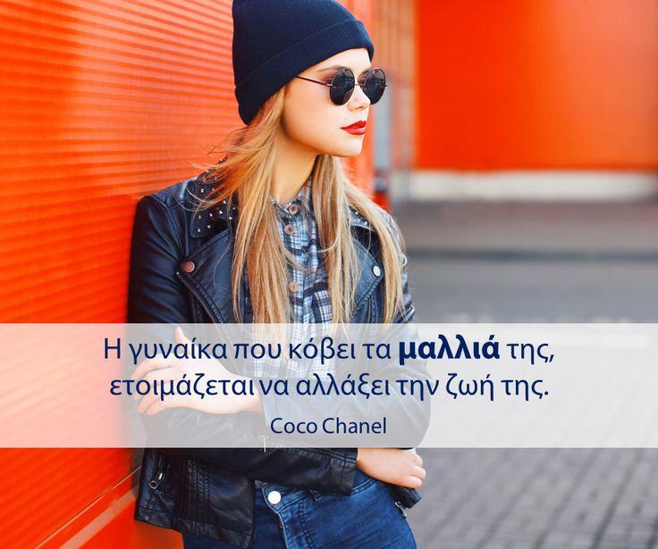 #γυναικα #μαλλια #ομορφια #cocochanel #ζωη #αλλαγη #InaturalWoman