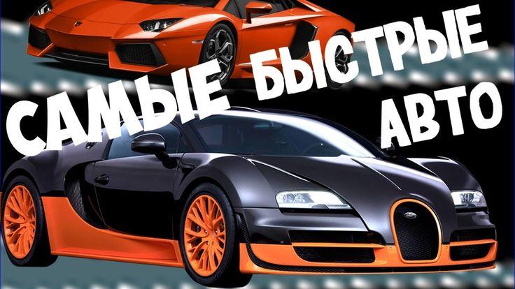 Самые быстрые автомобили в мире и крутые тачки. ТОП авто.