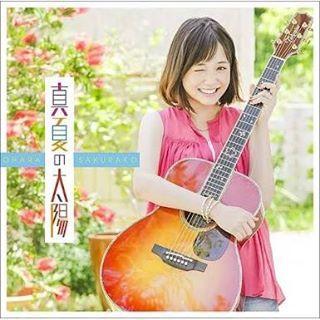 もうすぐ夏だからこの歌聞こっと it's almost summer so I'll listen to this music #summer #fun #happy #guitar #sea #beach #sand #flowers #oharasakurako #kawaii #june #sunny #sun #可愛い #夏 #真夏の太陽 #大原櫻子 #海 #ギター #花 #砂 #楽しい #嬉しい 2016/06/15 15:44:57