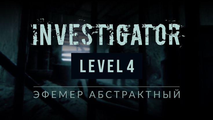 В этом видео #Эфемер продолжит проходить #хоррор от первого лица #Investigator. Четвёртый уровень...