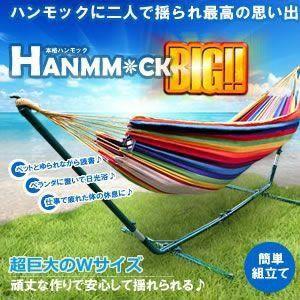 置き型ハンモック持ち歩き簡単組立てベランダ庭レジャーガーデングチェア椅子おすすめ激安専用ケース付属RM-HANMON(予約)