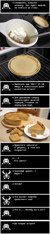 Ирисково-коричный пирог из Undertale. Рецепт. Undertale, рецепт, пирог, toriel, андертейл, Игры, длиннопост, еда
