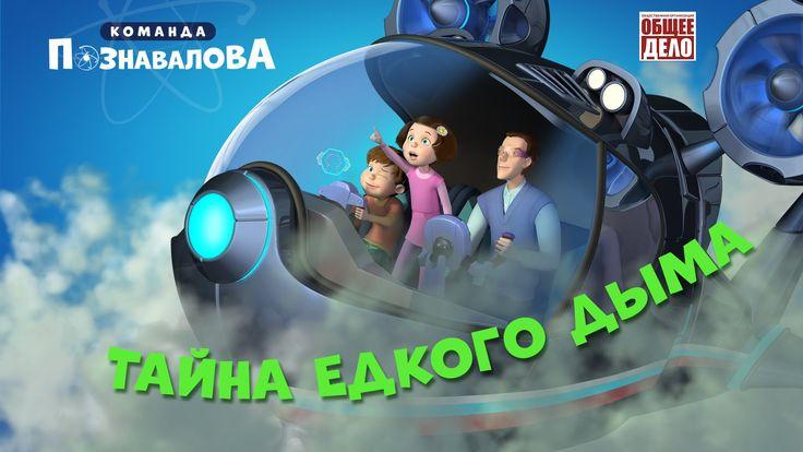 Познавательный мультфильм – Тайна едкого дыма