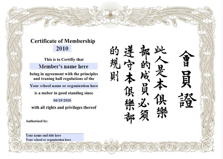 11 best certificate borders images on Pinterest Reiki - sample membership certificate