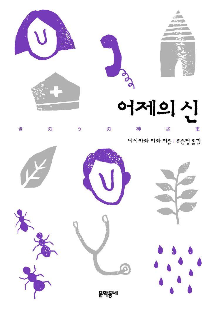 어제의 신 - 표지시안  book design, cover design