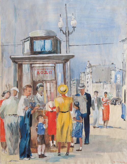 "By the kiosk selling soda, by Yuri Pimenov/ Ю.И.Пименов  ""У киоска с газированной водой"""