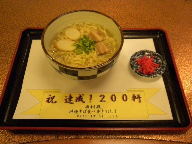 「くくる」の店主ゆたかさんの特製沖縄すば。。。記念すべき200軒目でメッセージまで頂きましたぁ~!!!