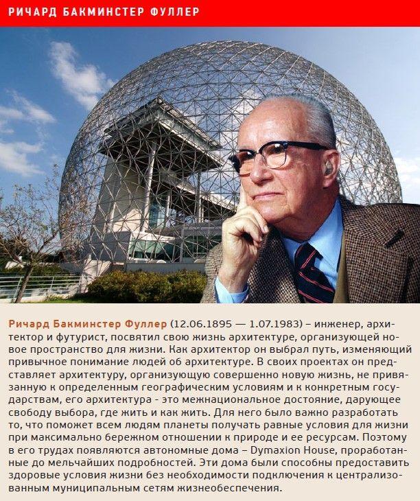 Автономный дом архитектора Фуллера - Здания высоких технологий - Инженерные системы - Электронный журнал