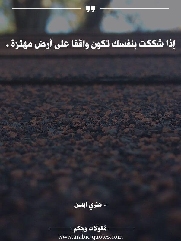 إذا شككت بنفسك تكون واقفا على أرض مهتزة Social Quotes Arabic Quotes Inspirational Quotes