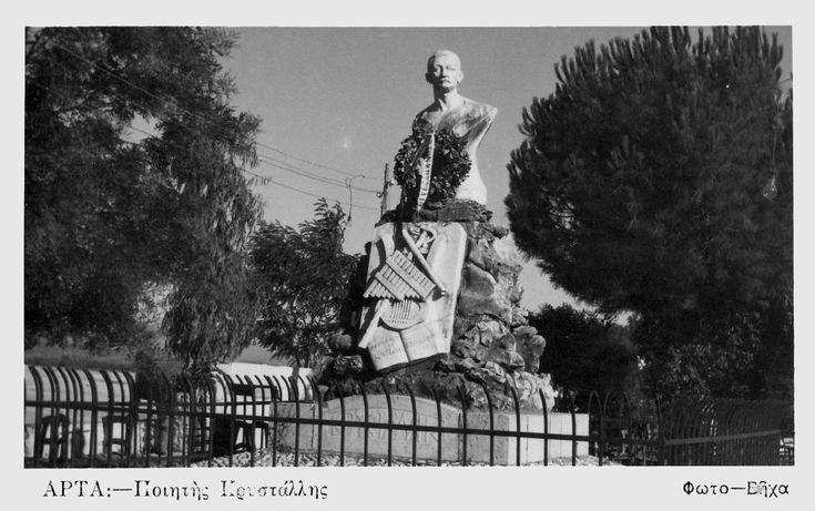 Άρτα, ποιητής Κρυστάλης