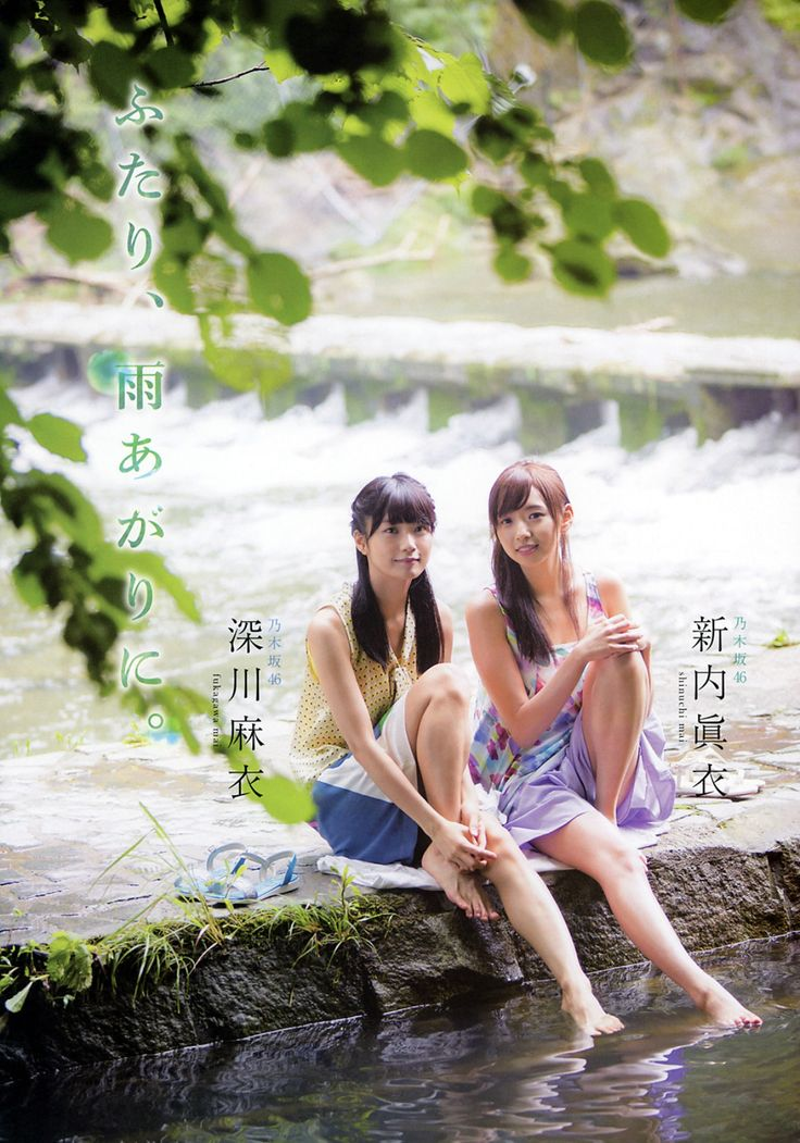 乃木坂46 深川麻衣 新内眞衣 Nogizaka46 Hukagawa Mai Shinuchi Mai